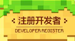 注册开发者